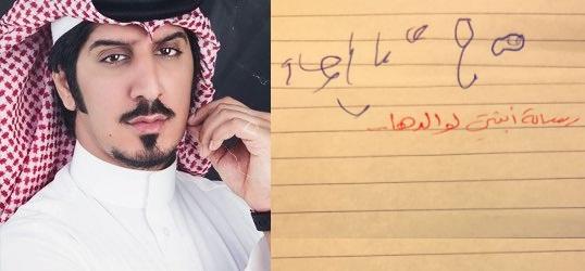 صورة #رسالة_وطن رسائل وفاء وحب لـ أبطال #الحد_الجنوبي بدعم #عبدالله_عبدالعزيز