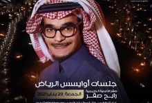 صورة رابح صقر اول فنان سعودي يفتتح الحفلات بالإجراءات الإحترازيه