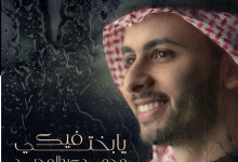Photo of محمد عبدالمجيد عبدالله يطلق يابختي فيك