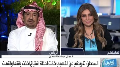 صورة عبدالله السدحان : تغريدتي لناصر القصبي ادت غرضها وانتهت