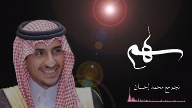Photo of حلقه مثيره للإهتمام للموسيقار السعودي سهم بأنامل محمد سامي احسان